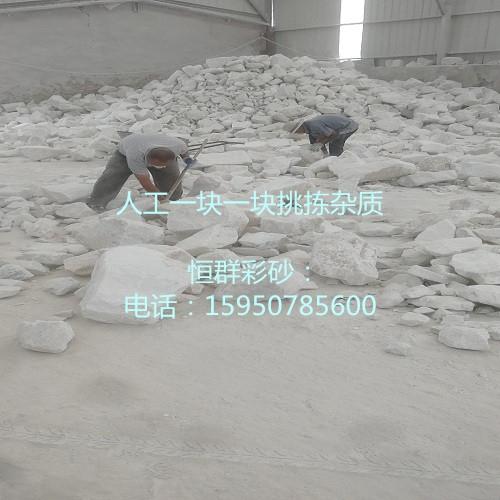 雪花白彩砂供应